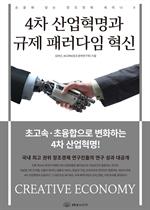 도서 이미지 - 4차 산업혁명과 규제 패러다임 혁신