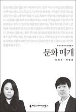 〈커뮤니케이션이해총서〉 문화 매개