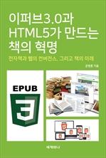 이퍼브3.0과 HTML5가 만드는 책의 혁명 - 전자책과 웹의 컨버전스, 그리고 책의 미래