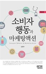 소비자행동과 마케팅액션 (제3판)