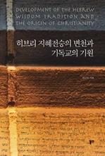 히브리 지혜전승의 변천과 기독교의 기원