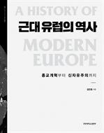 근대 유럽의 역사