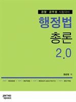 행정법총론 2.0