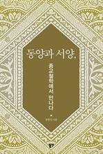동양과 서양, 종교철학에서 만나다