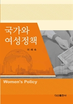 국가와 여성정책