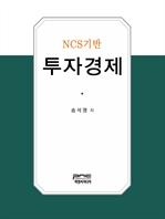 NCS기반 투자경제