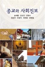 종교와 사회진보
