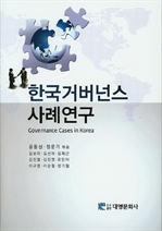 한국 거버넌스 사례연구
