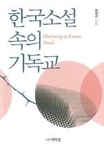 한국소설 속의 기독교