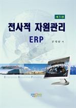 전사적 자원관리 ERP (제3판)