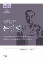 '조선심'을 주창한 민족사학자 문일평