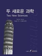두 새로운 과학
