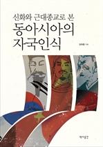 신화와 근대종교로 본 동아시아의 자국인식
