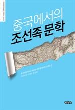 중국에서의 조선족 문학
