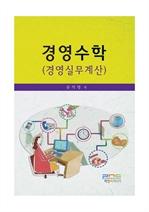 경영수학(경영실무계산)
