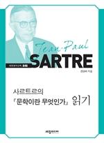 사르트르의 『문학이란 무엇인가』 읽기