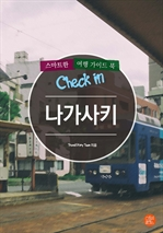 Check in 나가사키
