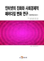 인터넷 진화와 사회경제적 패러다임 변화연구