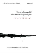 도서 이미지 - Though flowers fall I have never forgotten you (꽃이 져도 나는 너를 잊은 적 없다)