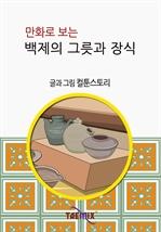 도서 이미지 - 만화로 보는 백제의 그릇과 장식