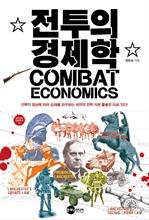 전투의 경제학