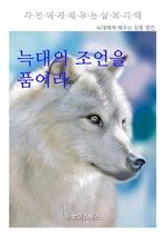 도서 이미지 - 늑대의 조언을 품어라