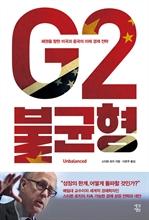 도서 이미지 - G2 불균형