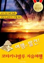 코타키나발루 자유여행 〈여행의 발견! 2017 최신판〉
