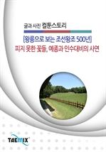 [왕릉으로 보는 조선왕조 500년] 피지 못한 꽃들, 예종과 인수대비의 사연