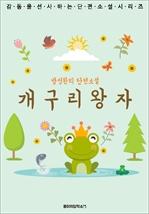 감동을 선사하는 단편소설 시리즈 방정환의 단편소설 개구리왕자
