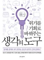 도서 이미지 - 위기를 기회로 바꿔주는 생각의 도구