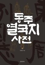 도서 이미지 - 동주열국지