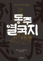 도서 이미지 - 동주열국지 (전6권/완결)