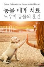 도서 이미지 - 동물 매개 치료 도우미 동물의 훈련
