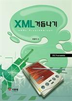 XML 거듭나기