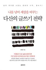 도서 이미지 - 다산의 글쓰기 전략