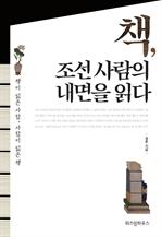 도서 이미지 - 책, 조선 사람의 내면을 읽다