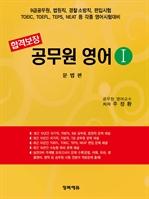 9급 공무원 영어(Ⅰ) 문법편