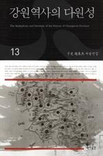 강원역사의 다원성(우사조동걸저술전집 13)