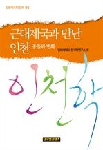근대제국과 만난 인천