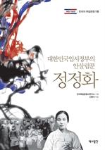 대한민국임시정부의 안살림꾼 정정화