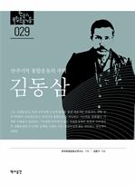 만주지역 통합운동의 주역 김동삼