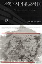 안동역사의 유교성향(우사조동걸저술전집 12)