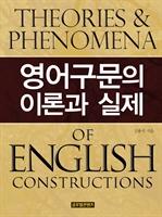 영어구문의 이론과 실제