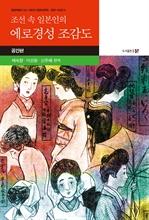 조선 속 일본인의 에로경성 조감도-공간