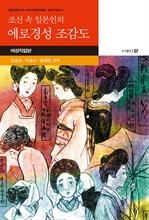 조선 속 일본인의 에로경성 조감도-여성직업