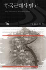 한국근대사 별고(우사조동걸저술전집 16)