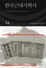한국근대사학사(우사조동걸저술전집 14)