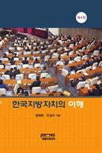 한국지방자치의 이해 (제4판)