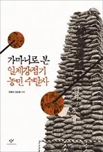 도서 이미지 - 가마니로 본 일제강점기 농민 수탈사